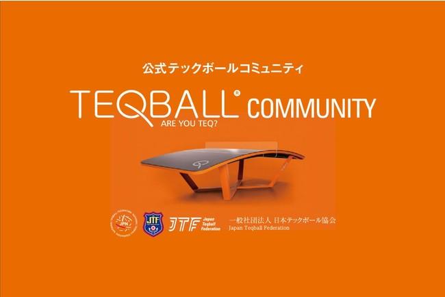 国内に「TEQBALL TEAM」が40チーム誕生!!